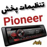 تنظیمات پخش پایونر PIONEER