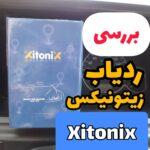 ردیاب زیتونیکس xitonix zx01