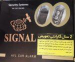 دزدگیر ردیاب سیگنال GPS SIGNAL